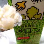 豆乳アイス、色々検証♪(2)