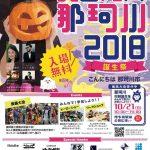 10月21日(日)ハロフェス那珂川に出店します